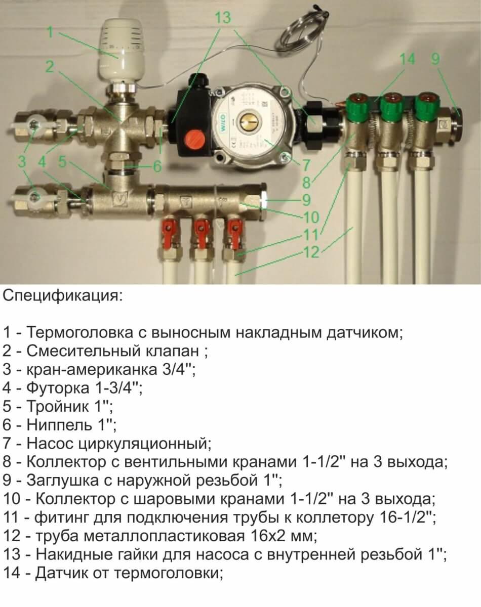 Схема подключения смесительного узла на теплом полу